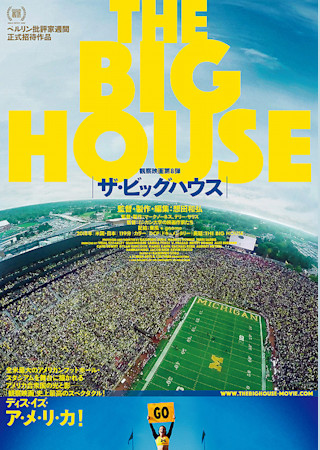 ザ・ビッグハウス