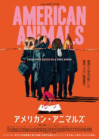 American Animals (原題)