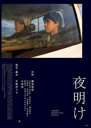 夜明け (2019)