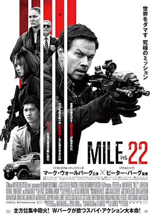 マイル 22