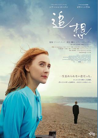 追想 (2018)