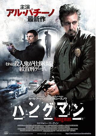 ハングマン (2017)