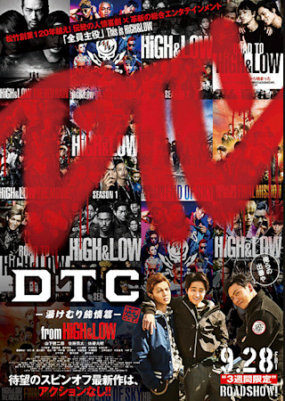 DTC -湯けむり純情篇 from HiGH&LOW
