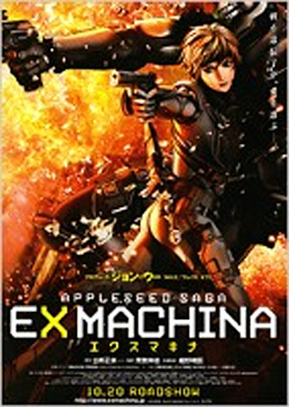 APPLESEED EX MACHINA -エクスマキナ-