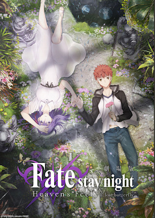 劇場版 Fate/stay night Heaven's Feel II. lost butterfly