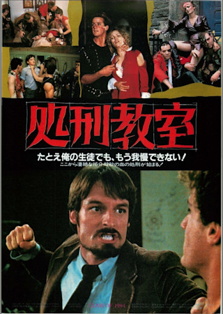 処刑教室 (1982)
