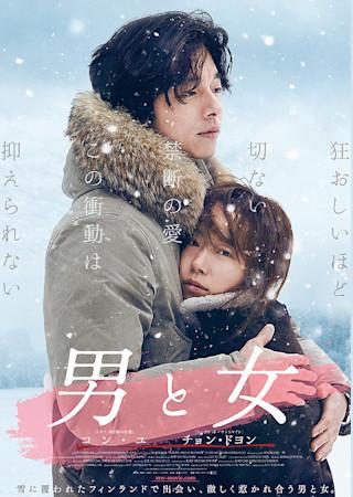 男と女 (2016)