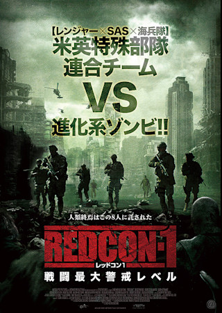 REDCON-1 レッドコン1 戦闘最大警戒レベル