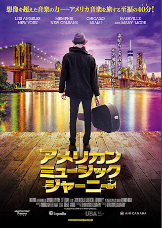 アメリカン・ミュージック・ジャーニー