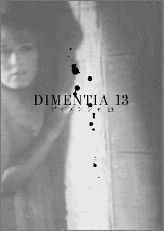 ディメンシャ13