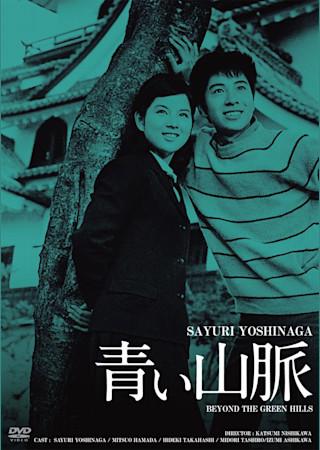 青い山脈 (1963)