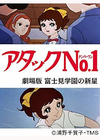 アタックNo.1 富士見学園の新星
