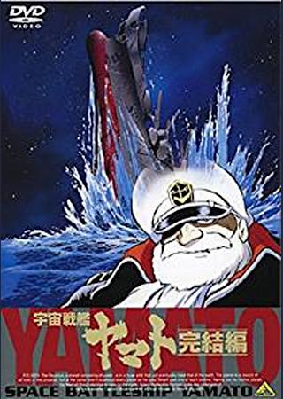 宇宙戦艦ヤマト 完結編