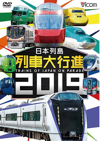 日本列島 列車大行進 2019
