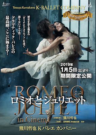 熊川哲也 Kバレエ カンパニー 「ロミオとジュリエット」 in Cinema