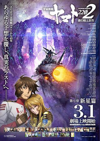 宇宙戦艦ヤマト2202 愛の戦士たち 第七章「新星篇」