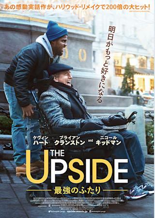 THE UPSIDE 最強のふたり