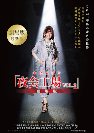 中島みゆき「夜会工場VOL.2」劇場版