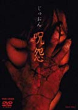 呪怨(1999)