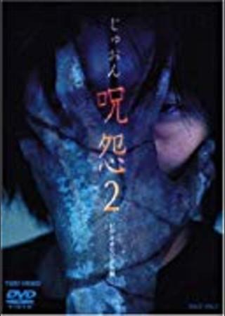 呪怨2(2000)