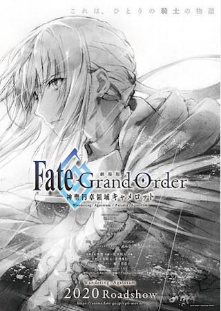 劇場版 Fate/Grand Order 神聖円卓領域キャメロット 前編 Wandering; Agateram