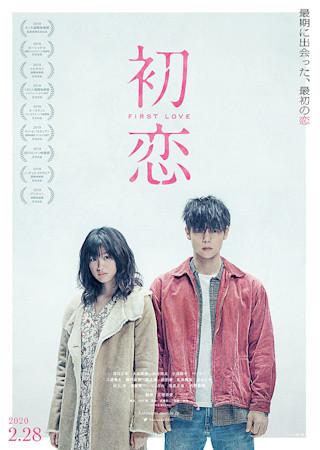 初恋 (2020)