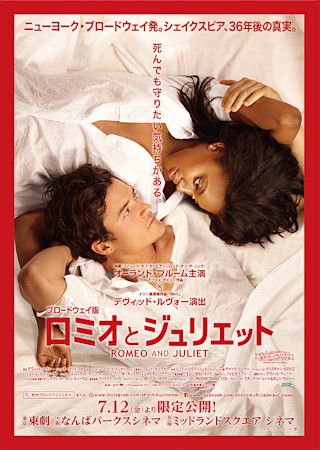 ロミオとジュリエット (2013)