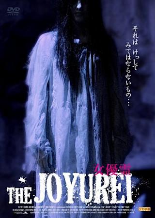 THE JOYUREI 女優霊