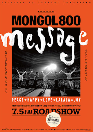 MONGOL800 message