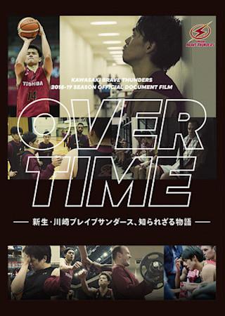 OVER TIME 新生・川崎ブレイブサンダース、知られざる物語