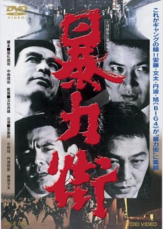 暴力街 (1974)