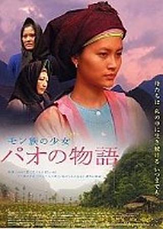 モン族の少女 パオの物語