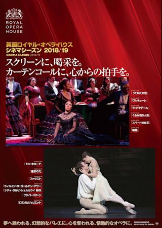 英国ロイヤル・オペラ・ハウス シネマシーズン 2018/19 ロイヤル・バレエ「ロミオとジュリエット」