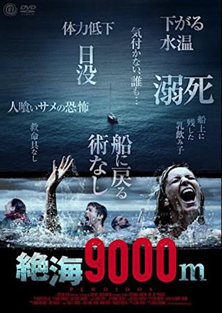 絶海9000m