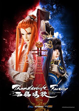 Thunderbolt Fantasy 西幽げん歌