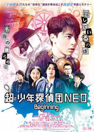 超・少年探偵団NEO Beginning