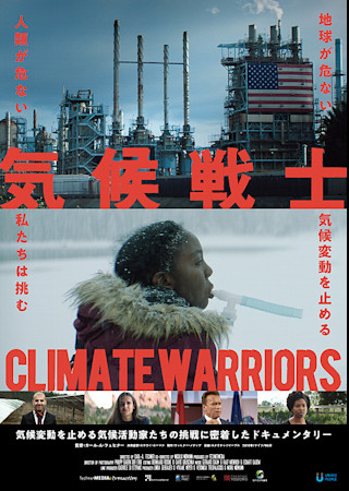 気候戦士 クライメート・ウォーリアーズ