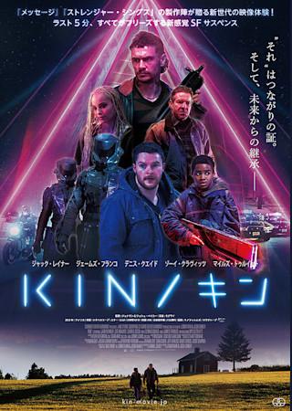 KIN キン