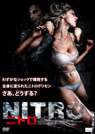 NITRO ニトロ (2010)
