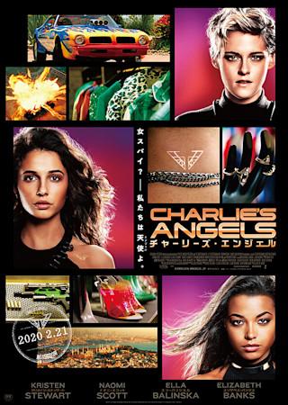 チャーリーズ・エンジェル (2020)