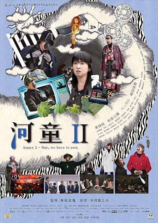河童II But, we have to rest.