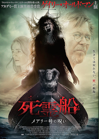 死霊船 メアリー号の呪い