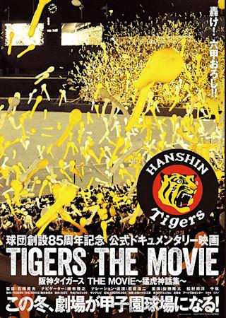 阪神タイガース THE MOVIE 猛虎神話集