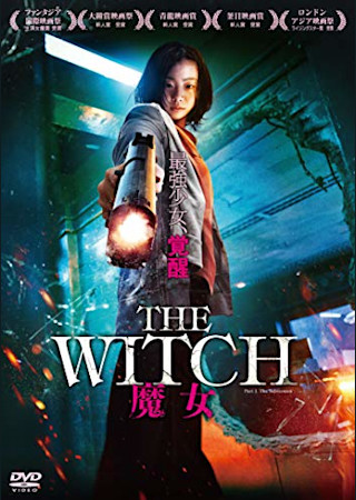 The Witch / 魔女