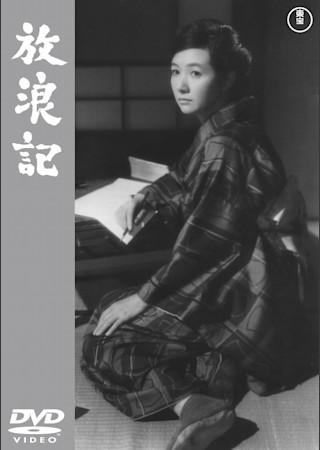 放浪記 (1962)