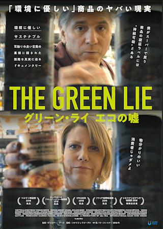 グリーン・ライ エコの嘘