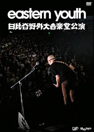 劇場公開版 eastern youth 日比谷野外大音楽堂公演 2019.9.28