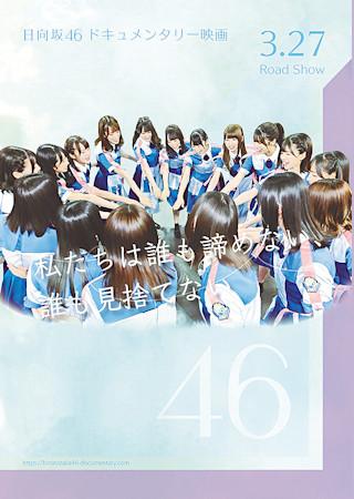 日向坂46 ドキュメンタリー映画