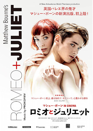 マシュー・ボーン IN CINEMA ロミオとジュリエット
