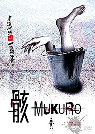 骸 MUKURO